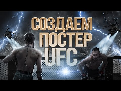 СОЗДАЕМ ЭПИЧНЫЙ ПОСТЕР UFC / DESIGNBYFEO / SPEEDART