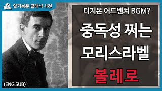 중독성 쩌는 클래식음악 l 라벨의 볼레로 소개 (ENG…