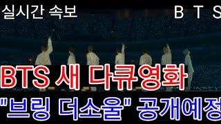 "[BTS 방탄소년단] 실시간속보  BTS 새 다큐영화 ""브링더소울"" 공개예정 (BTS will release ""Bring The Soul:The Movie 2019"")"