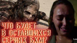 Бойтесь Ходячих Мертвецов: Как Закончится 3 сезон - Разбор Промо и Трейлера