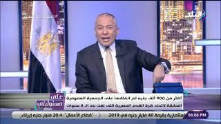 على مسئوليتي - أحمد موسي يحذر من إعادة ترشح أعضاء اتحاد الكرة السابقين فى الانتخابات المقبلة