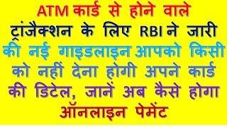 ATM कार्ड से होने वाले ट्रांजैक्शन के लिए RBI ने जारी की नई गाइडलाइन, अब कैसे होगा ऑनलाइन पेमेंट