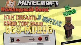 [Minecraft]Механизмы #88 - Как сделать свою торговлю в жителе [БЕЗ МОДОВ]