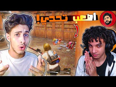علاء الصافي وجريندو ضد امسولو في مود المكتبه ! مين هيكسب 😲🔥