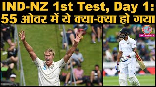 India vs New Zealand 1st Test, Day 1 Highlights, Records and Facts | Virat | Rahane | Pant | Prithvi