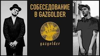 НОВЫЙ АРТИСТ GAZGOLDER! ПРОСЛУШИВАНИЕ БАСТЫ! КЛИП В КОНЦЕ (ПАРОДИЯ)
