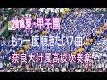 奈良大付属高校【応援歌7曲】2018夏 青のプライド、モンキーターン他