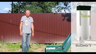 видео BioDeka-3 C-600