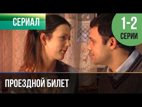 ▶️ Проездной билет 1 и 2 серия - Мелодрама | 2011 - Русские мелодрамы