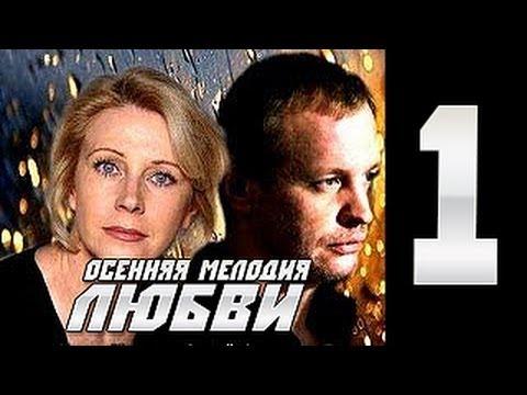 Осенняя мелодия любви 1 серия (2013) мелодрама