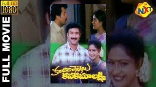 Kalavari Chellelu Kanaka Mahalakshmi Telugu Full Movie | Suresh | Raasi | Sai Kumar | Indraja |TVNXT