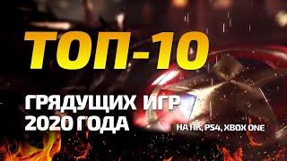 ТОП 10 ЛУЧШИХ Грядущих Игр 2020 года | PC, XBOX ONE, PS4