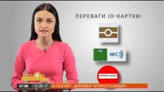 видео Сколько стоит поменять старый паспорт на новую ID-карту