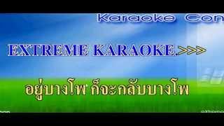 สาวบางโพ by karaoke sonar สด