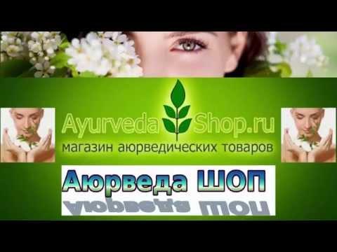 Ролик Аюрведа магазин