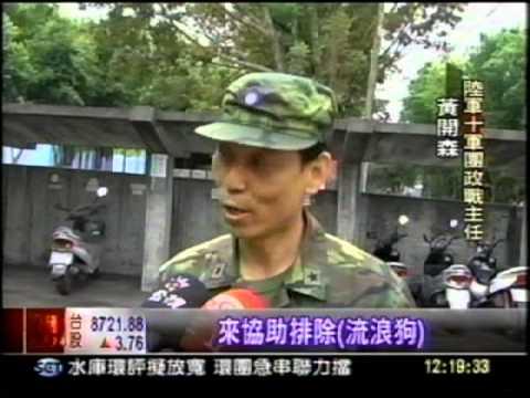 【動物救援小組】抓一隻放榮譽假一天 中興嶺營區驚傳士官兵殘忍虐狗挨批 - YouTube