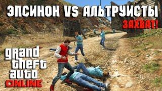 GTA5: online! ЭПСИЛОН VS НУДИСТЫ! В эфире PTyTb-2012 #65