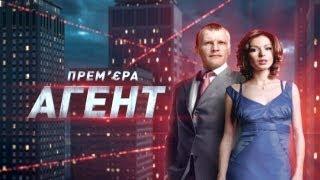 """Телесериал """"Агент"""" - премьера на канале """"Украина"""""""