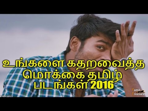LIST OF  Top 10 Tamil  Worst MOVIES OF  2016 | WORST TAMIL  MOVIES OF 2016