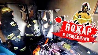 Возгорание в общежитии г.Берёзовский