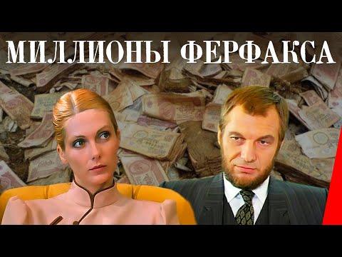 Миллионы Ферфакса 1980 фильм