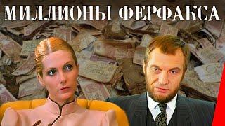 Миллионы Ферфакса (1980) фильм