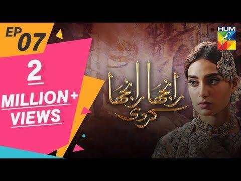 Ranjha Ranjha Kardi Episode #07 HUM TV Drama 15 December 2018