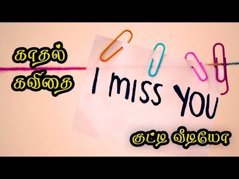 🌹💜 Kadhal kavithai tamil (Love Quotes in Tamil Video} #052 🌹💜❤💕
