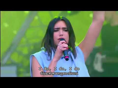 Dua Lipa - New Rules Live - Lyrics Sub Thai - Eng  แปลเพลงสากล ซับไทย อังกฤษ