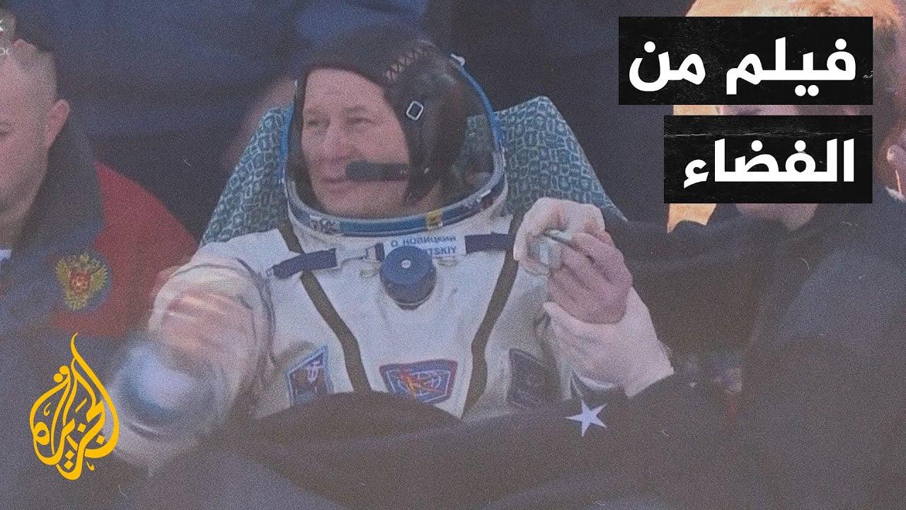 بعد تصوير فيلم بالفضاء.. عودة المركبة الفضائية الروسية سيوز إلى الأرض وعلى متنها طاقم العمل السينمائ