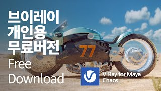 V-Ray for Maya 무료로 사용하기 (3달 후 …