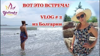 ВСТРЕЧА с ПОДПИСЧИКАМИ в отеле  SOL NESSEBAR BAY 4*! Прыгаем НА ВОЛНАХ. Vlog # 2