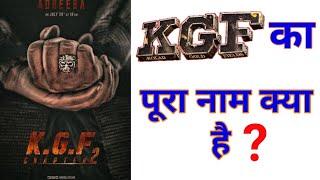 kgf-film-ka-pura-name-keya-hai-kgf-movie-ka-full-name-keya-hai-kgf2