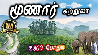 Munnar Tourist Places - மூணார் சுற்றுலா - Places to visit in Munnar Travel Vlog