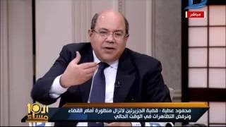 العاشرة مساء| منسق ائتلاف مصر فوق الجميع مصر: لا تحتمل مظاهرات اخرى