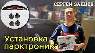 Установка Парктроника Своими Руками от Сергея Зайцева