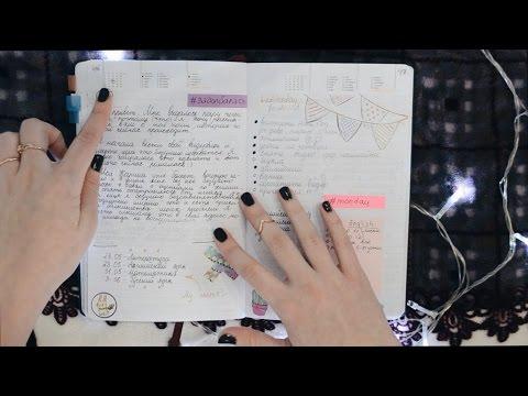 Мой ежедневник | Личный дневник 2016 | Vorobeva Alena  смотреть в хорошем качестве