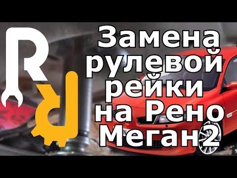Снятие рулевой рейки на Рено Меган2