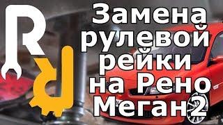 видео Рулевая рейка рено меган 2