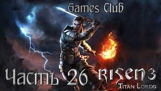 СТРАННАЯ РЫБА ● Прохождение игры Risen 3: Titan Lords (PS4) часть 26
