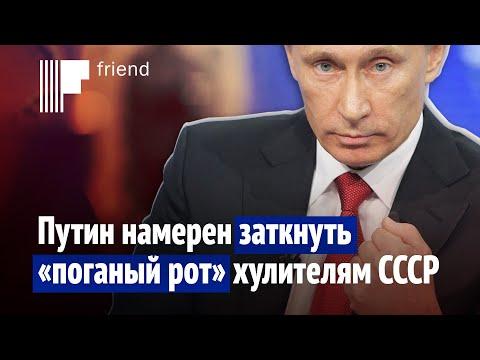 Путин намерен заткнуть