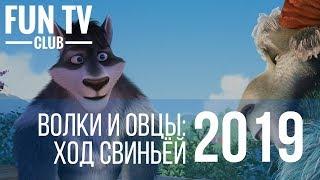 Волки и овцы: Ход свиньёй - Русский Трейлер 2019 Тизер в Кино с 24 Января 2019