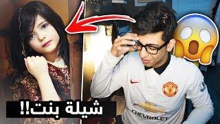 شطحات بنات السوشيال ميديا 😱🔥 بنت تسوي شيلة !!