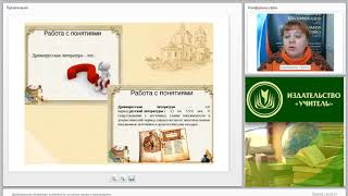 Древнерусская литература: особенности, основные жанры и произведения