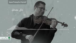 Mahmoud Sorour ... Mani Mesadg | محمود سرور ... مانى مصدق