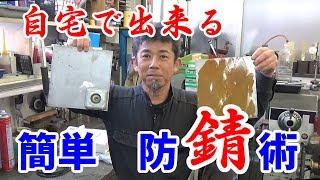 旧車のプロが教えてくれた1,000円で出来る、防錆術!
