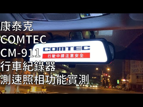 【MARS】康泰克 COMTEC CM-911 2K前後鏡頭測速照相功能實測!