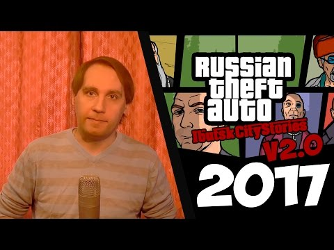 📹 Russian Theft Auto Ibutsk City Stories 2017 (v2.0)