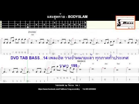 แสงสุดท้าย - Tab Bass เพลงฮิต by โต้งเอง