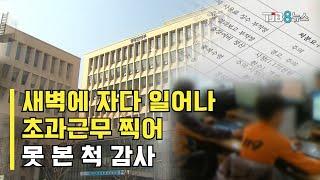 [TJB 대전·충남·세…